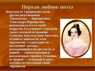 Первая любовь поэта Недалеко от Средниково жили другие родственники Лермонтов