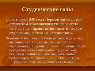 Студенческие годы С сентября1830 годаЛермонтов числится студентомМосковско