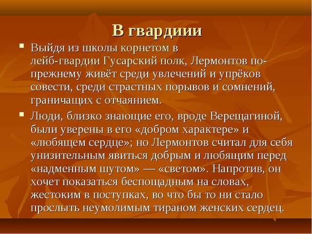 В гвардиии Выйдя из школыкорнетомвлейб-гвардии Гусарский полк, Лермонтов...