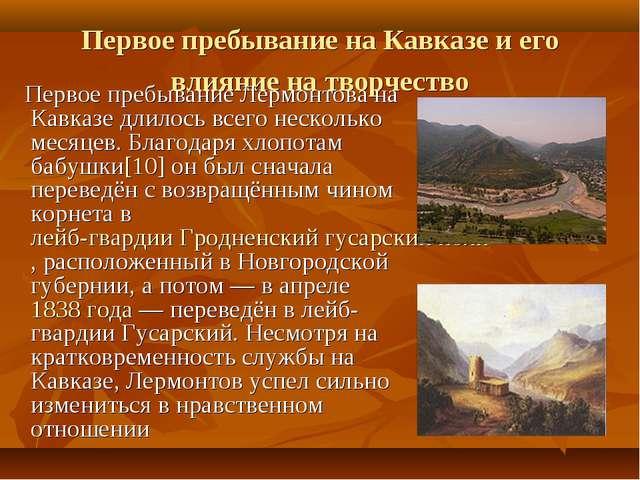 Первое пребывание на Кавказе и его влияние на творчество Первое пребывание Ле...
