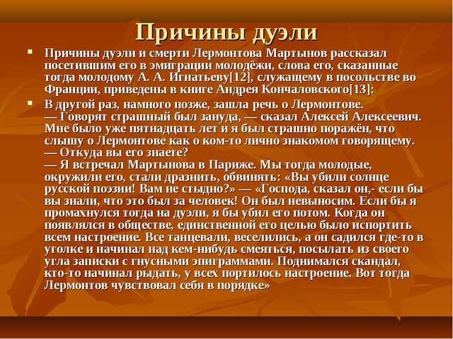 Причины дуэли Причины дуэли и смерти Лермонтова Мартынов рассказал посетившим...