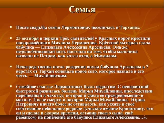 Семья После свадьбы семья Лермонтовых поселилась вТарханах. 23 октябряв цер...