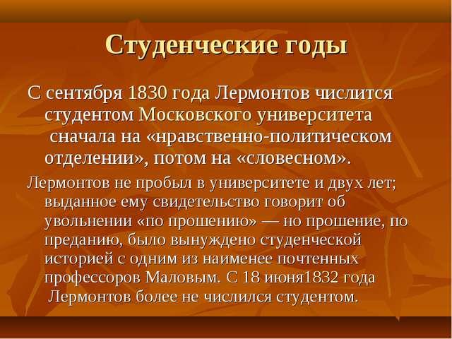 Студенческие годы С сентября1830 годаЛермонтов числится студентомМосковско...