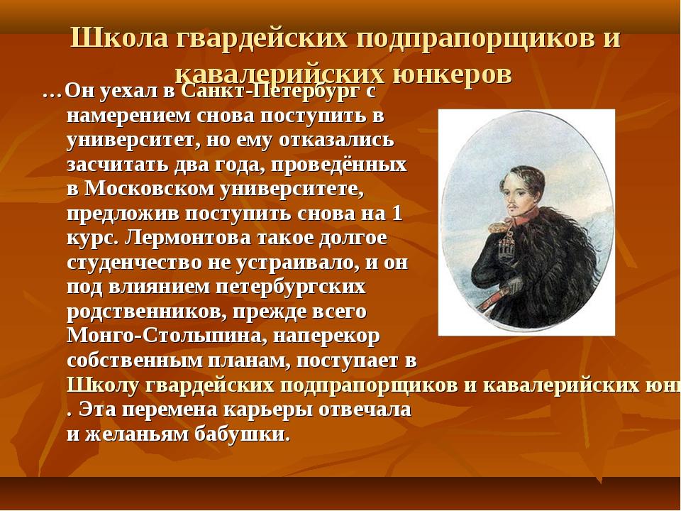Школа гвардейских подпрапорщиков и кавалерийских юнкеров …Он уехал вСанкт-П...