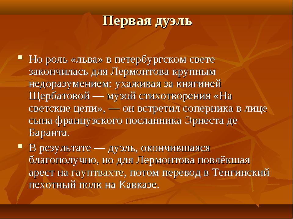 Первая дуэль Но роль «льва» в петербургском свете закончилась для Лермонтова...