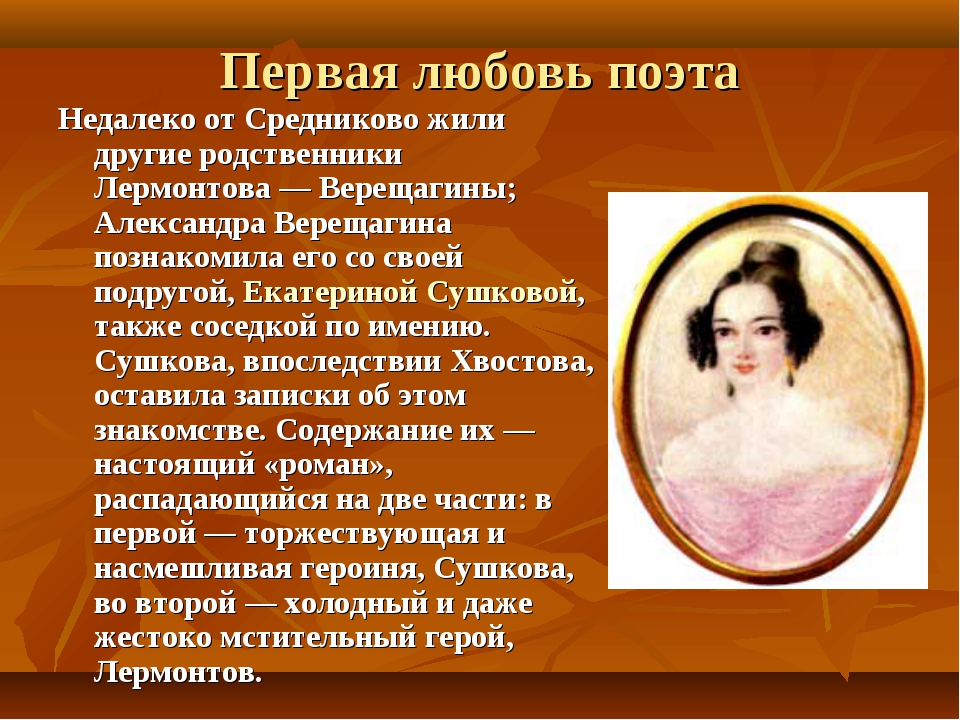 Первая любовь поэта Недалеко от Средниково жили другие родственники Лермонтов...