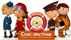 http://www.school69.ru/UserFiles/Image/spas.PNG