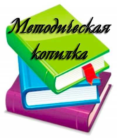 http://mdouskazka7.narod.ru/olderfiles/3/metodicheskaya_kopilka.jpg