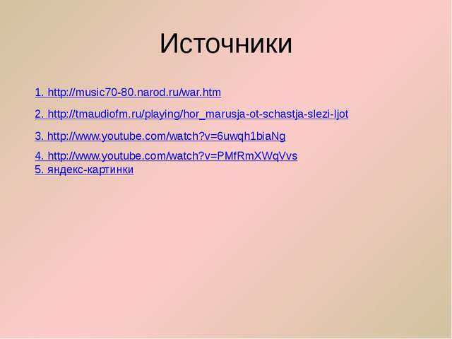 Источники 1. http://music70-80.narod.ru/war.htm 2. http://tmaudiofm.ru/playin...