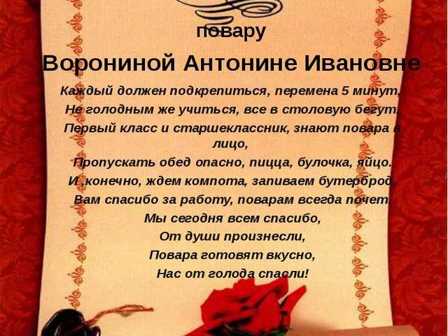 Каждый должен подкрепиться, перемена 5 минут, Не голодным же учиться, все в с...