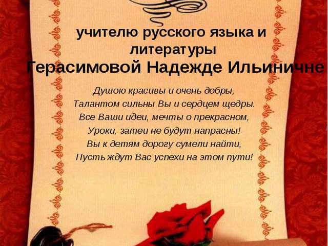 Душою красивы и очень добры, Талантом сильны Вы и сердцем щедры. Все Ваши иде...