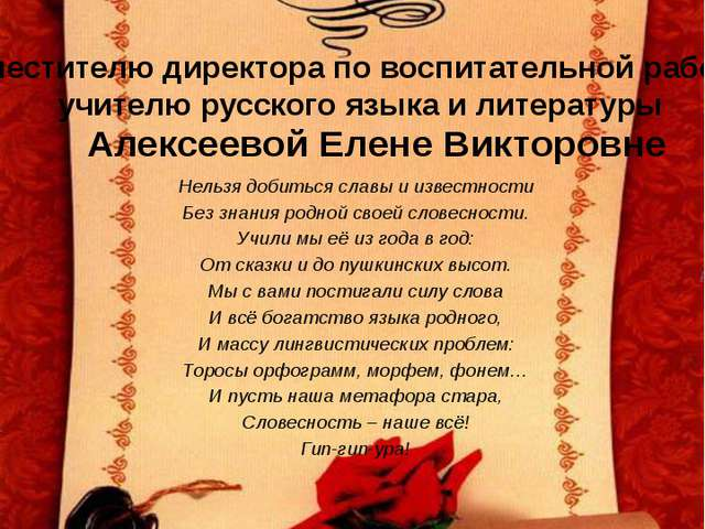Нельзя добиться славы и известности Без знания родной своей словесности. Учил...