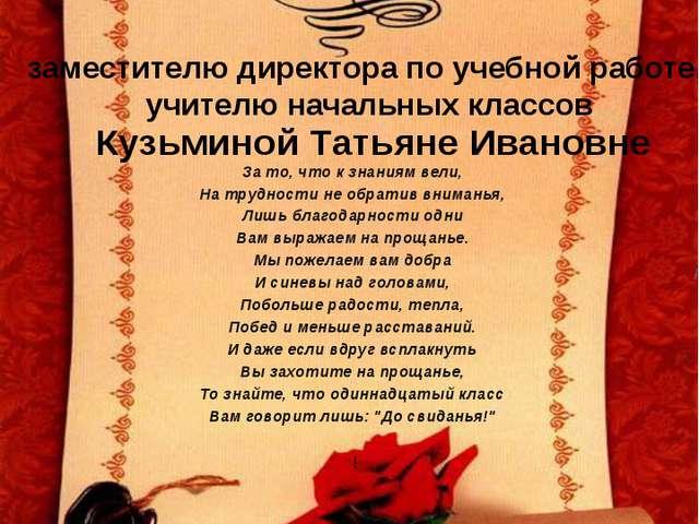 За то, что к знаниям вели, На трудности не обратив вниманья, Лишь благодарнос...