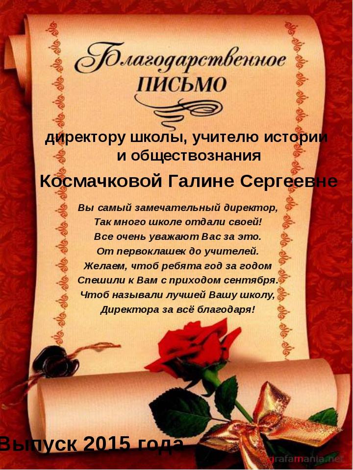 Поздравления с днем рождения от выпускников