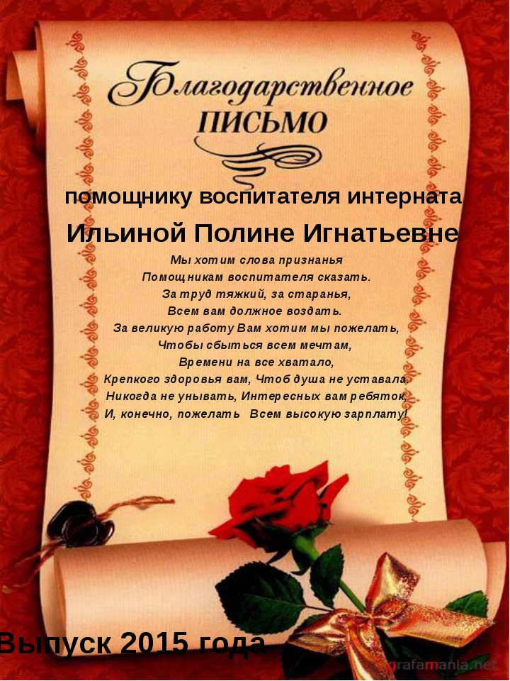 Поздравления для воспитателей и учителей школы интернат