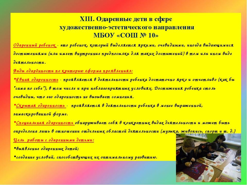 XIII. Одаренные дети в сфере художественно-эстетического направления МБОУ «СО...
