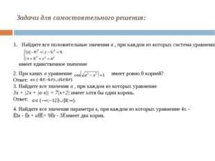 Задачи для самостоятельного решения: 2. При каких a уравнение имеет ровно 8 к