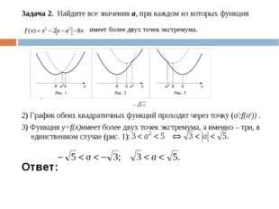 Задача 2. Найдите все значения a, при каждом из которых функция 2) График обе