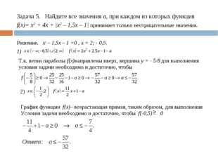 Задача 5. Найдите все значения а, при каждом из которых функция f(x)= x2 + 4x