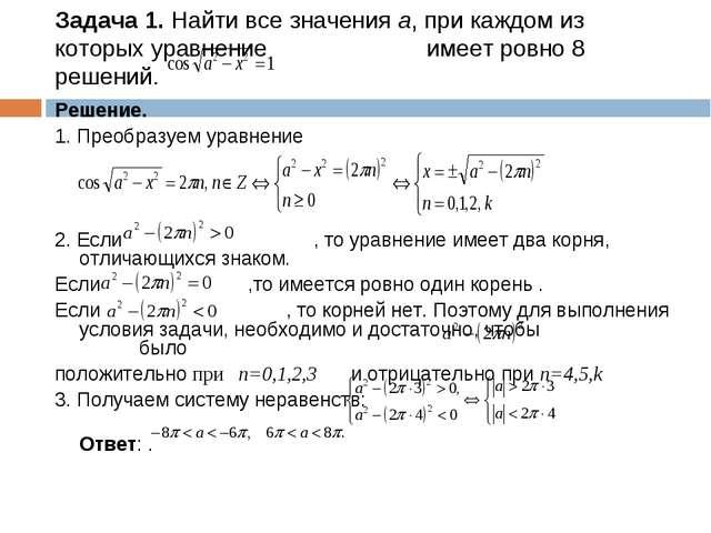 Задача 1. Найти все значения a, при каждом из которых уравнение имеет ровно...