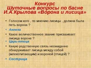 Конкурс Шуточные вопросы по басне И.А.Крылова «Ворона и лисица» Голосом кого