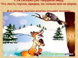 « Уж сколько раз твердили миру, Что лесть гнусна, вредна, но только всё не вп