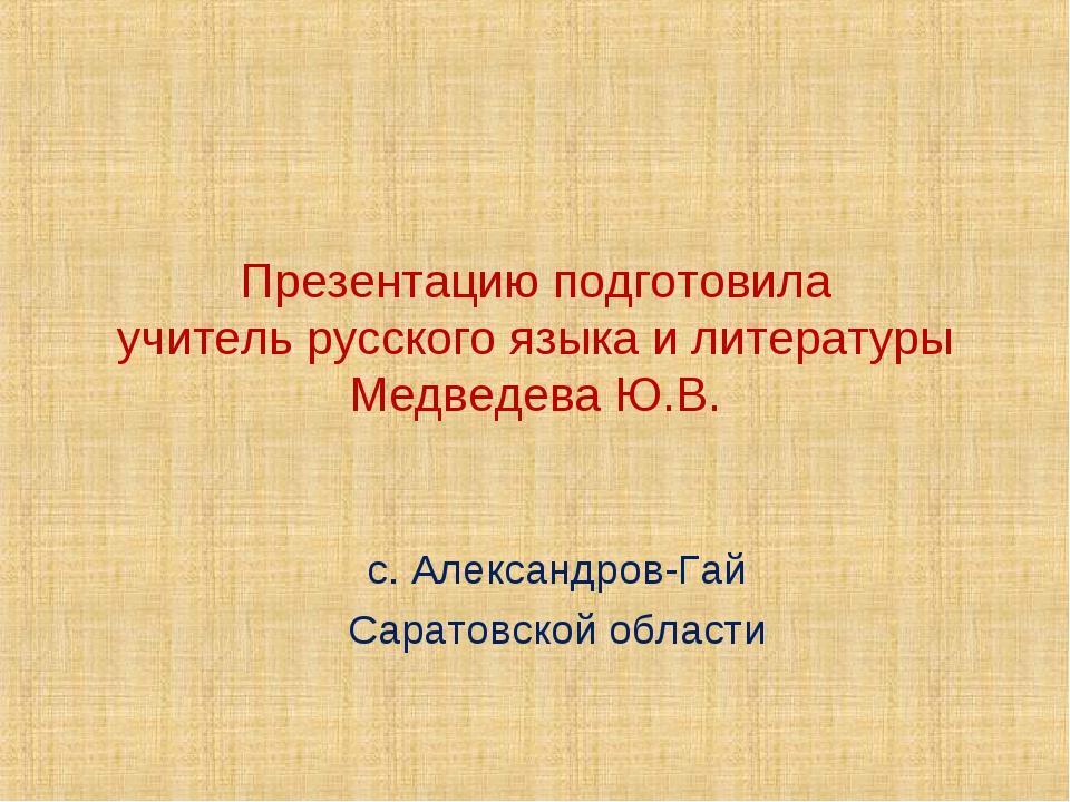 Презентацию подготовила учитель русского языка и литературы Медведева Ю.В. с....