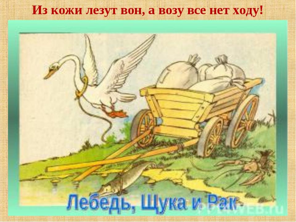 Из кожи лезут вон, а возу все нет ходу!