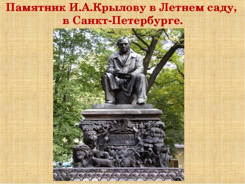 Памятник И.А.Крылову в Летнем саду, в Санкт-Петербурге.