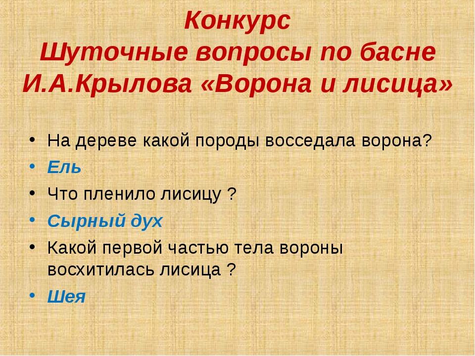 Конкурс Шуточные вопросы по басне И.А.Крылова «Ворона и лисица» На дереве ка...
