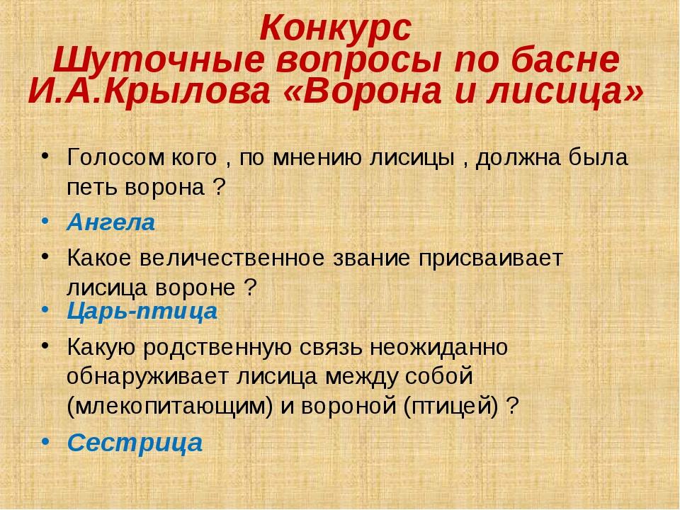 Конкурс Шуточные вопросы по басне И.А.Крылова «Ворона и лисица» Голосом кого...