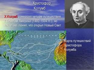 Христофор Колумб Карта путешествий Христофора Колумба Х.Колумб совершил четыр