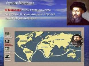 Ф.Магеллан открыл атлантическое побережье Южной Америки и пролив между двумя