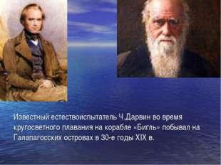 Известный естествоиспытатель Ч.Дарвин во время кругосветного плавания на кора