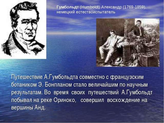 Путешествие А.Гумбольдта совместно с французским ботаником Э. Бонпланом стало...