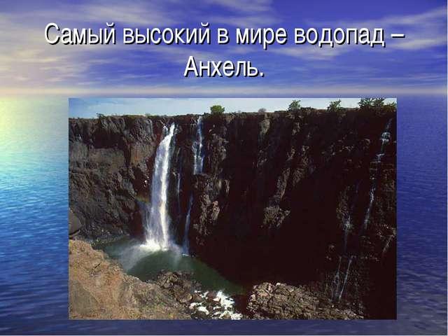 Самый высокий в мире водопад – Анхель.