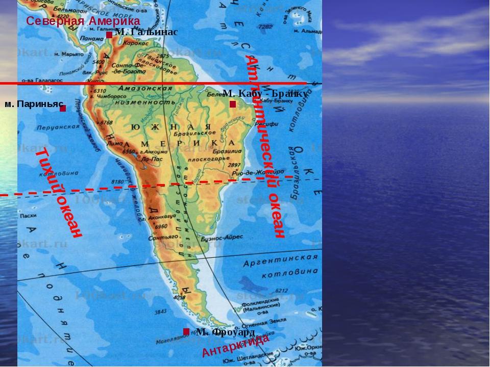 Тихий океан Атлантический океан Северная Америка Антарктида . . . . м. Паринь...