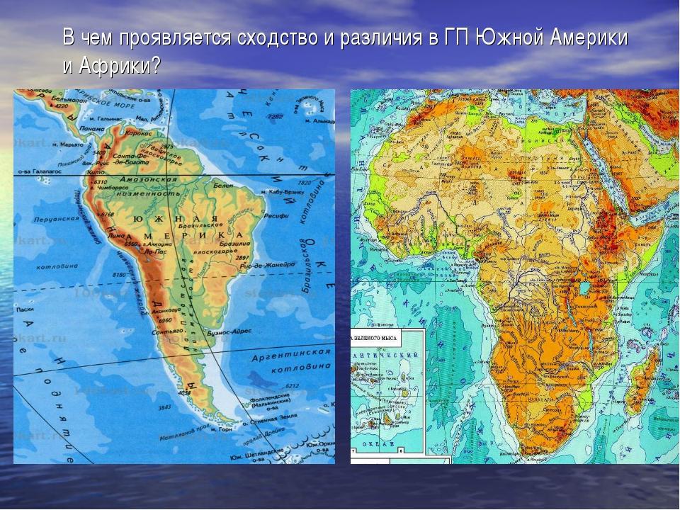 В чем проявляется сходство и различия в ГП Южной Америки и Африки?