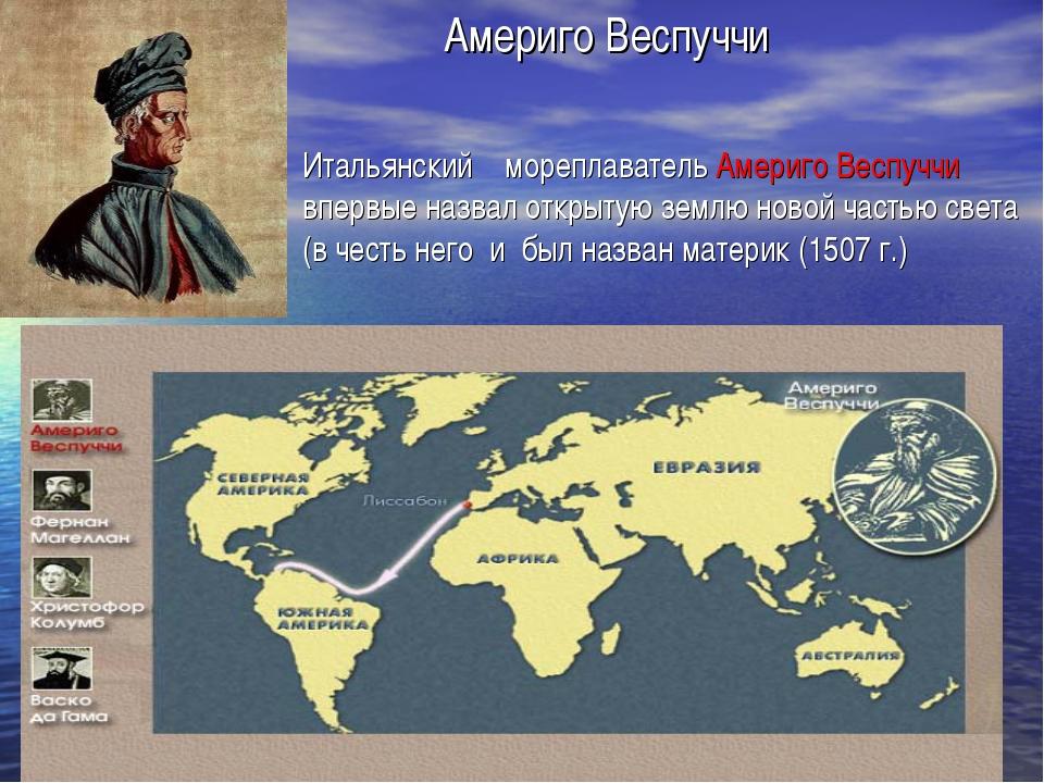 Итальянский мореплаватель Америго Веспуччи впервые назвал открытую землю ново...