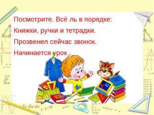 Посмотрите. Всё ль в порядке: Книжки, ручки и тетрадки. Прозвенел сейчас зво