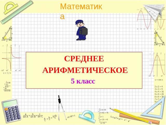 СРЕДНЕЕ АРИФМЕТИЧЕСКОЕ 5 класс Математика