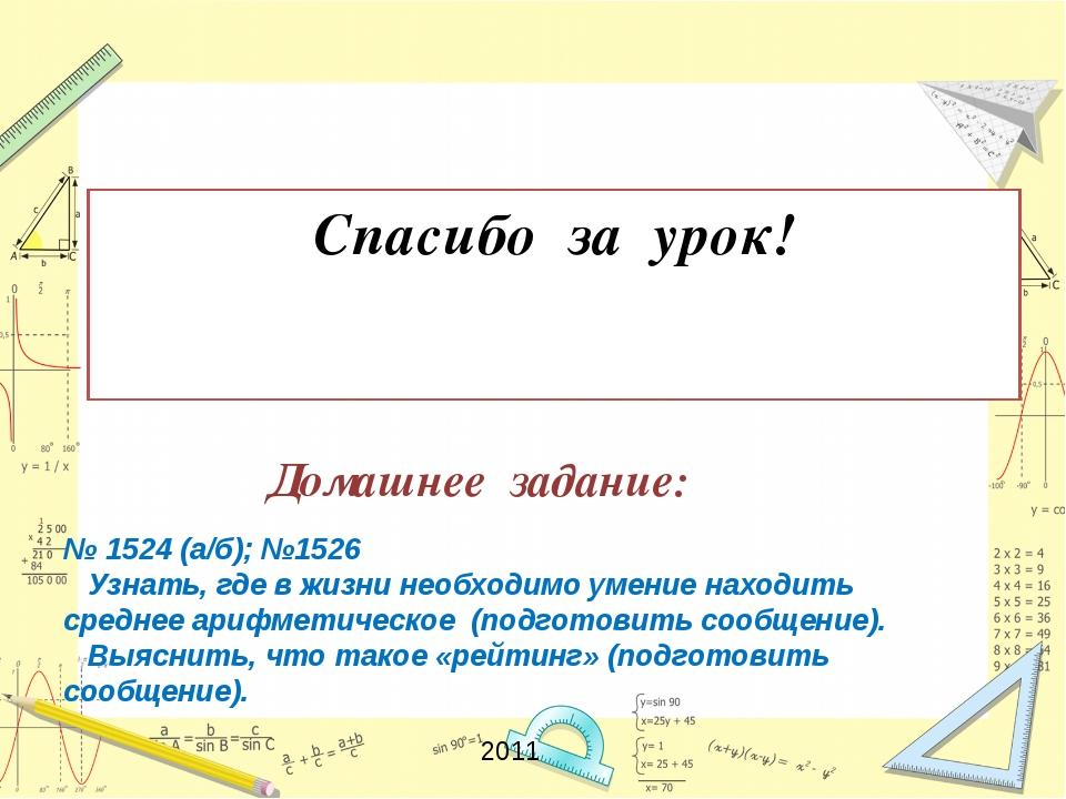 Спасибо за урок! Домашнее задание: № 1524 (а/б); №1526 Узнать, где в жизни не...
