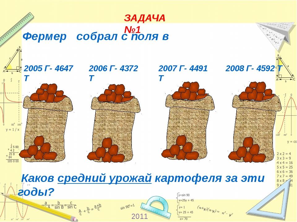 Каков средний урожай картофеля за эти годы? ЗАДАЧА №1 2005 Г- 4647 Т 2006 Г-...