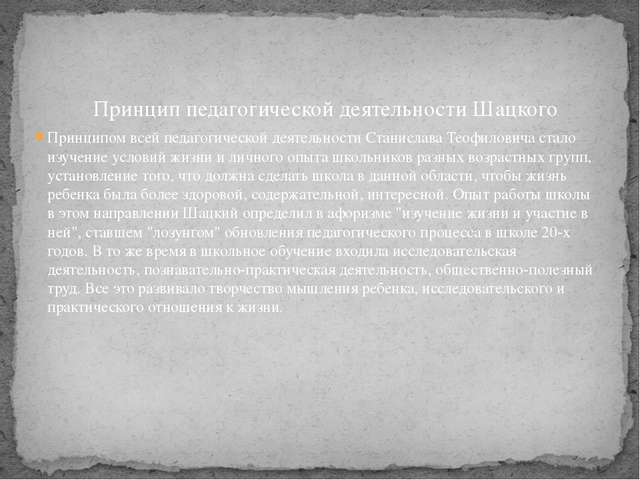 Принципом всей педагогической деятельности Станислава Теофиловича стало изуче...