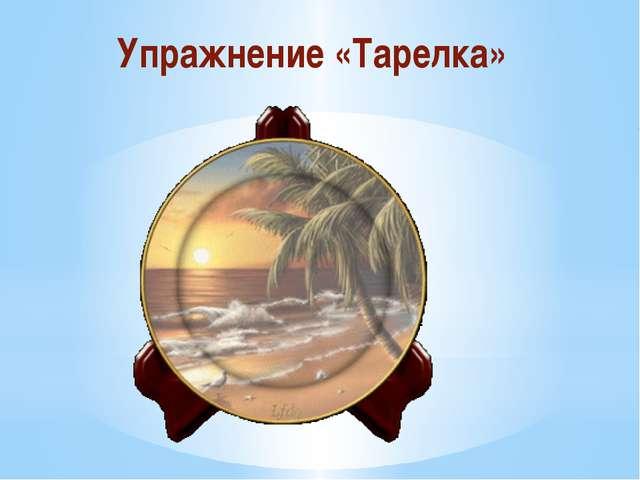 Упражнение «Тарелка»