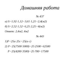 Домашняя работа № 437 а) S=1,92-1,12=3,61-1,21=2,4(м2) б) S=2,52-1,52=6,25-2,