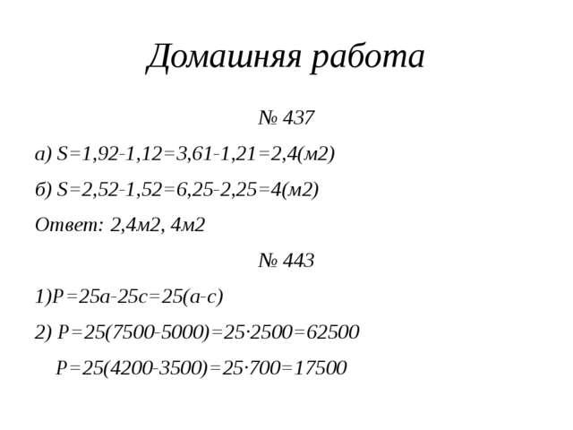 Домашняя работа № 437 а) S=1,92-1,12=3,61-1,21=2,4(м2) б) S=2,52-1,52=6,25-2,...