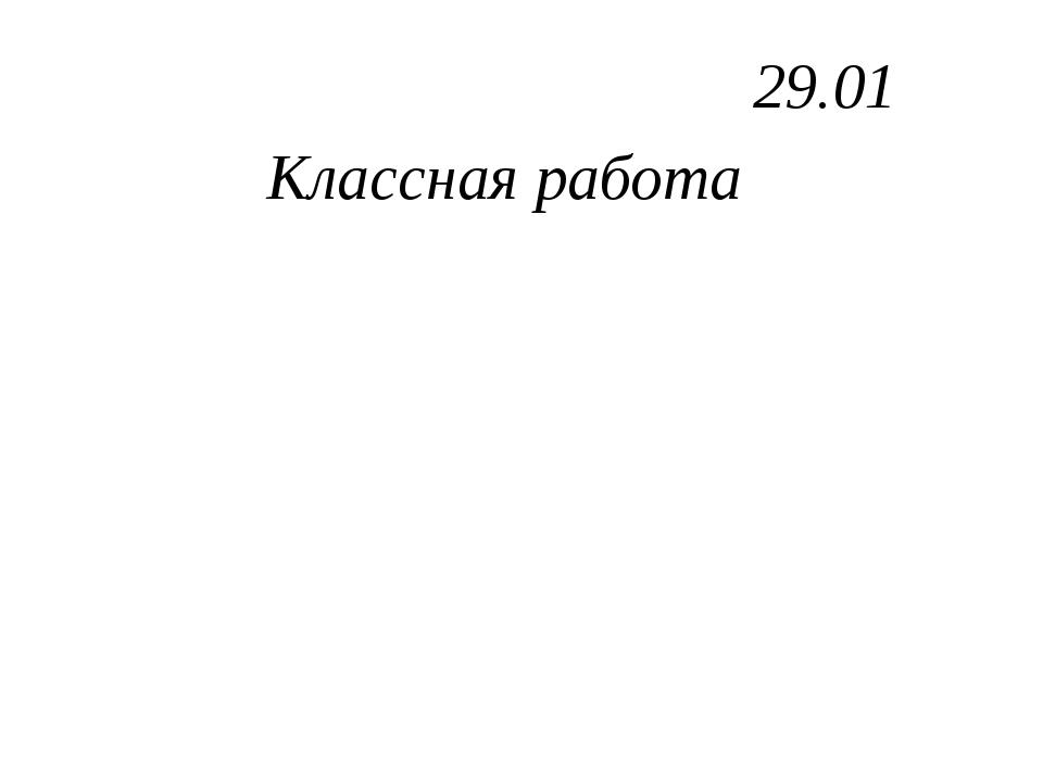 29.01 Классная работа