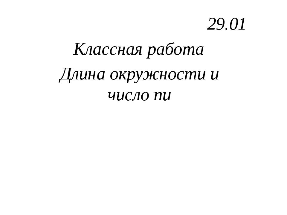 29.01 Классная работа Длина окружности и число пи