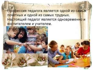 Профессия педагога является одной из самых почетных и одной из самых трудных.